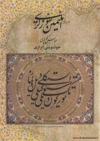 عباس کوچری - ائلیمین سوزلری