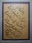 استاد عباس اخوین - نمایشگاه خوشنویسی چشمه خورشید