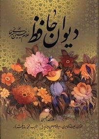 دیوان حافظ استاد امیرخانی - چاپ90