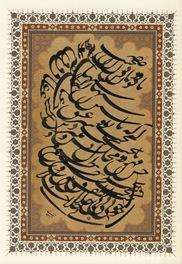 دیوان حافظ استاد امیرخانی - چاپ 90
