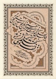 دیوان حافظ چاپ 90 استاد امیرخانی