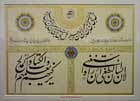نمایشگاه آثار خوشنویسی استاد غلامحسین امیرخانی