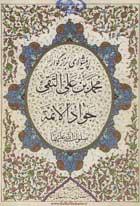 کتاب زندگانی امام جواد علیه السلام به خط استاد امیرخانی