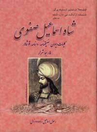 دیوان شاه اسماعیل صفوی