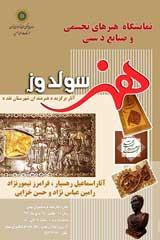 نمایشگاه هنرهای تجسمی و صنایع دستی هنر سلدوز در تهران