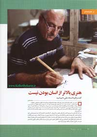 مصاحبه فصلنامه مانا با استاد علی دایم امید
