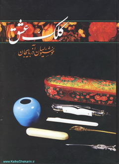 کلک عشق - خوشنویسان آذربایجان