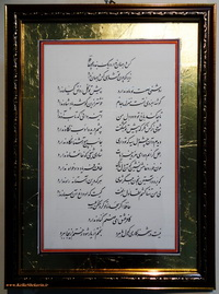 استاد کرمانی