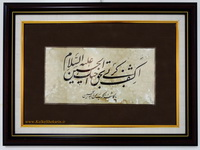 نمایشگاه استاد کرمانی
