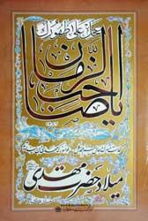 پوستر تبریک عید نیمه شعبان به خط استاد کرمانی