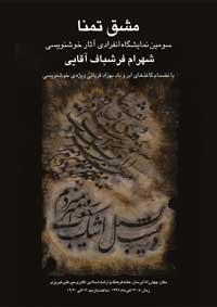 نمایشگاه خوشنویسی شهرام فرشباف