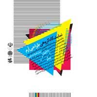 نمایشگاه طراحی آرم