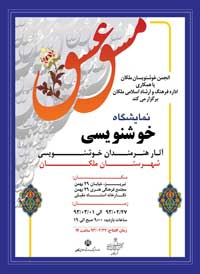 نمایشگاه خوشنویسی در تبریز