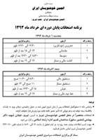 برنامه آزمون خردادماه 93 انجمن خوشنویسان ایران