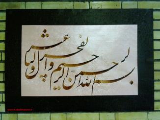 بسم الله الرحمن الرحیم و الفجر
