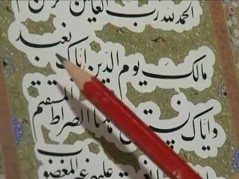 فیلم ورک شاپ خوشنویسی استاد اخوین در کویت و تحلیل سوره حمد میرعماد