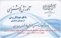 چند آدرس در تبریز