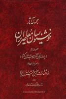 مجموعه آثار خوشنویسان ایران - رامسر 1366